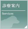 大田区田園調布の動物病院 -《アーク動物病院》の診療案内