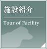 大田区田園調布の動物病院 -《アーク動物病院》の施設紹介