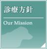 大田区田園調布の動物病院 -《アーク動物病院》の診療方針